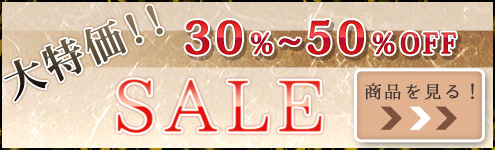 特価~SALE~ 30%~50%OFF