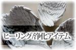 ヒーリング/浄化アイテム