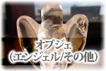 オブジェ(エンジェル/その他)